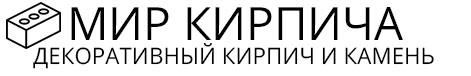 Интернет магазин Мир кирпича - декоративный кирпич и камень